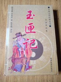 玉匣记 白话评注本——中国古代民俗丛书