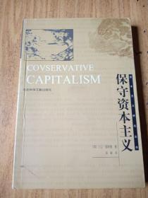 保守资本主义——资本主义研究丛书