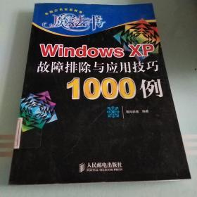 Windows XP故障排除与应用技巧1000例
