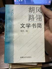 胡风路翎文学书简