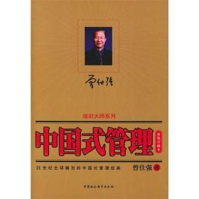 【全新正版】中国式管理 培训大师系列 曾仕强 企业经营与管理畅销管理学成功励志书