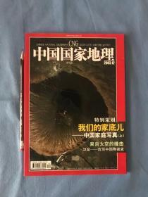 中国国家地理 2003.12
