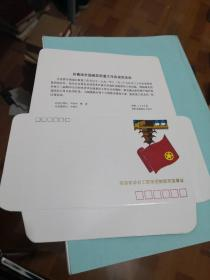 纪念封:共青团全国城区街道工作会议纪念封    未使用  如图  104-7号柜