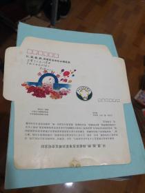 纪念封:川 滇 桂 黔 四省五市花卉博览会 纪念封   未使用  如图  104-7号柜