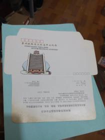 纪念封:贵州铁路通达饭店开业纪念   未使用  如图  104-7号柜