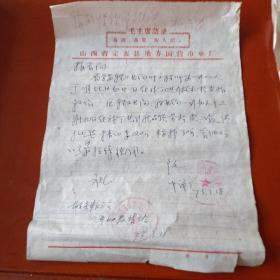 文革语录信纸五张不同
