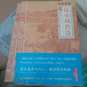 陆小凤传奇5:幽灵山庄