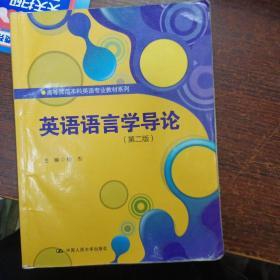 高等师范本科英语专业教材系列:英语语言学导论(第2版)