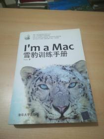 I'm a Mac:雪豹训练手册