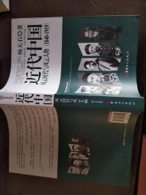 近代中国:风云时代与风云人物(1840-1919)(新历史丛书)