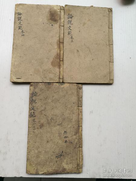 高等小学论说文范,卷一,卷三,卷四。三本书。上海会文堂书局出版。