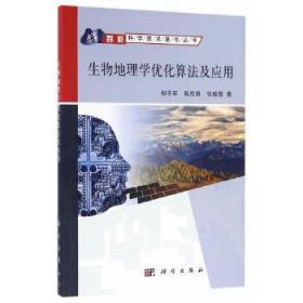 生物地理学优化算法及应用