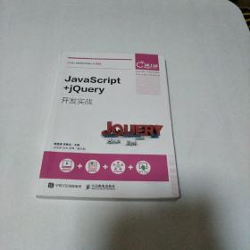 JavaScript+jQuery开发实战
