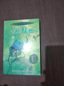 动物小说大王沈石溪 奇幻书系:蛮雄蜣螂