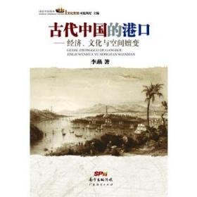 【正版现货全新】古代中国的港口:经济,文化与空间嬗变