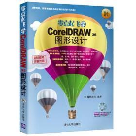 零点起飞学CorelDRAW X6图形设计
