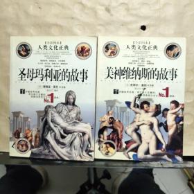 人类文化正典 :《美神维纳斯的故事》《圣母玛利亚的故事》 (全彩图本)共计2本