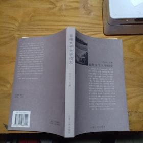 金陵女子大学校史  1版1印