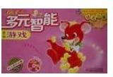 365天多元智能游戏·D3辑本社中国少年儿童出版社9787500790037