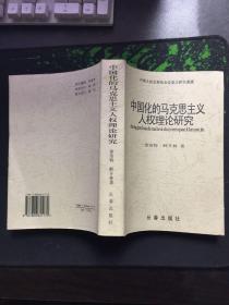 中国化的马克思主义人权理论研究