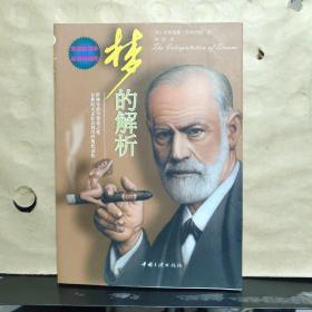 梦的解析(彩色珍藏本·经典畅销版)