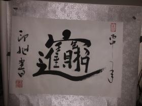 杭州北高峰第一财神庙 印旭  书法   原装横幅