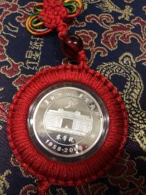 黑龙江八一农垦大学 农学院1958-2008  金属纪念章  有可能是银质的,实物为准