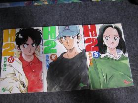 日文原版漫画 H2  15、16、17