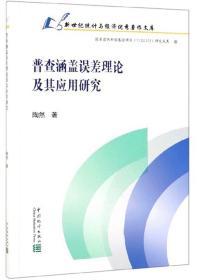普查涵盖误差理论及其应用研究