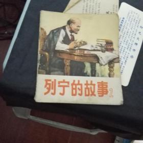 列宁的故事连环画2