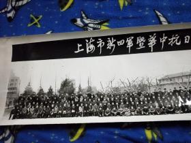上海市新四军暨华中抗日根据地历史研究会首届年会全体代表留影照片尺寸163╳26Cm原照