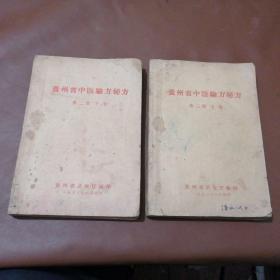 贵州省中医验方秘方 第二册 上下卷(原版书籍)
