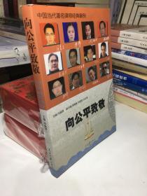 向公平致敬 : 中国当代著名律师经典案例