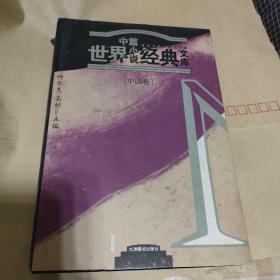 世界中篇小说经典文库(中国卷)