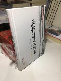 《中医名家绝学真传》丛书:五行针灸指南(增补修订本)