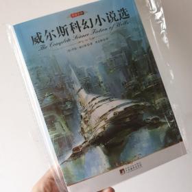 中央 威尔斯科幻小说选