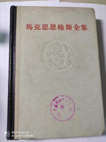 马克思恩格斯全集(21)卷