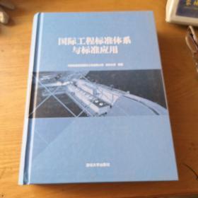 国际工程标准体系与标准应用