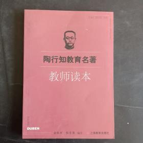 陶行知教育名著:教师读本