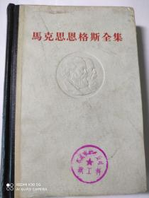 马克思恩格斯全集(18)卷