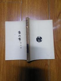 鲁迅三十年集 集外集 民国三十六年版 版权页有鲁迅印鉴