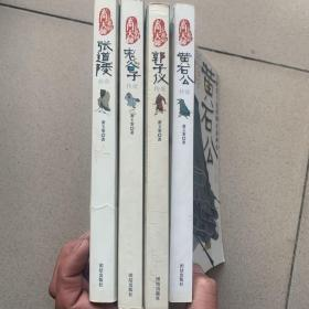 玄门大师系列  张道陵传奇 鬼谷子传奇 郭子仪传奇 黄石公传奇(四册合售)