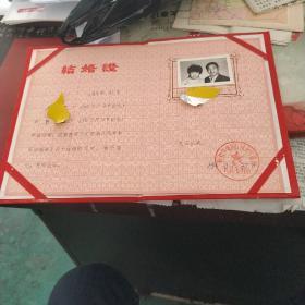 结婚证(89年)