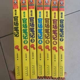 侯卫东官场笔记(1-7)全 逐层讲透村、镇、县、市、省官场现状的自传体小说