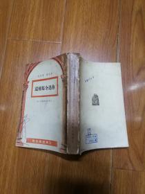 鲁迅全集补遗  民国三十五年初版