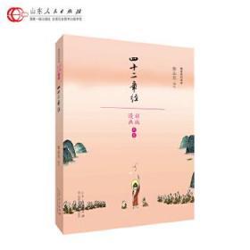 蔡志忠漫画佛学系列·四十二章经