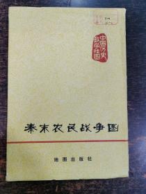 中学历史教学参考挂图: 秦末农民战争图