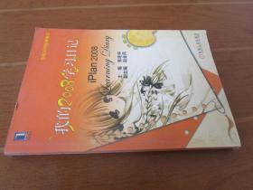 我的2008学习日记(五年级版)