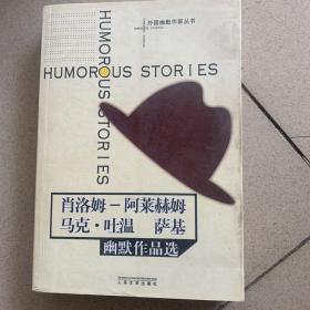 外国幽默作家丛书·阿莱赫姆幽默小说选:肖洛姆