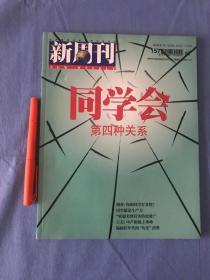 新周刊 2003年6月号( 同学会 专题)